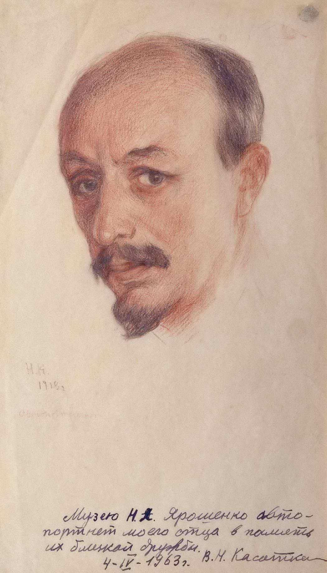 Касаткин Н.А. - Автопортрет