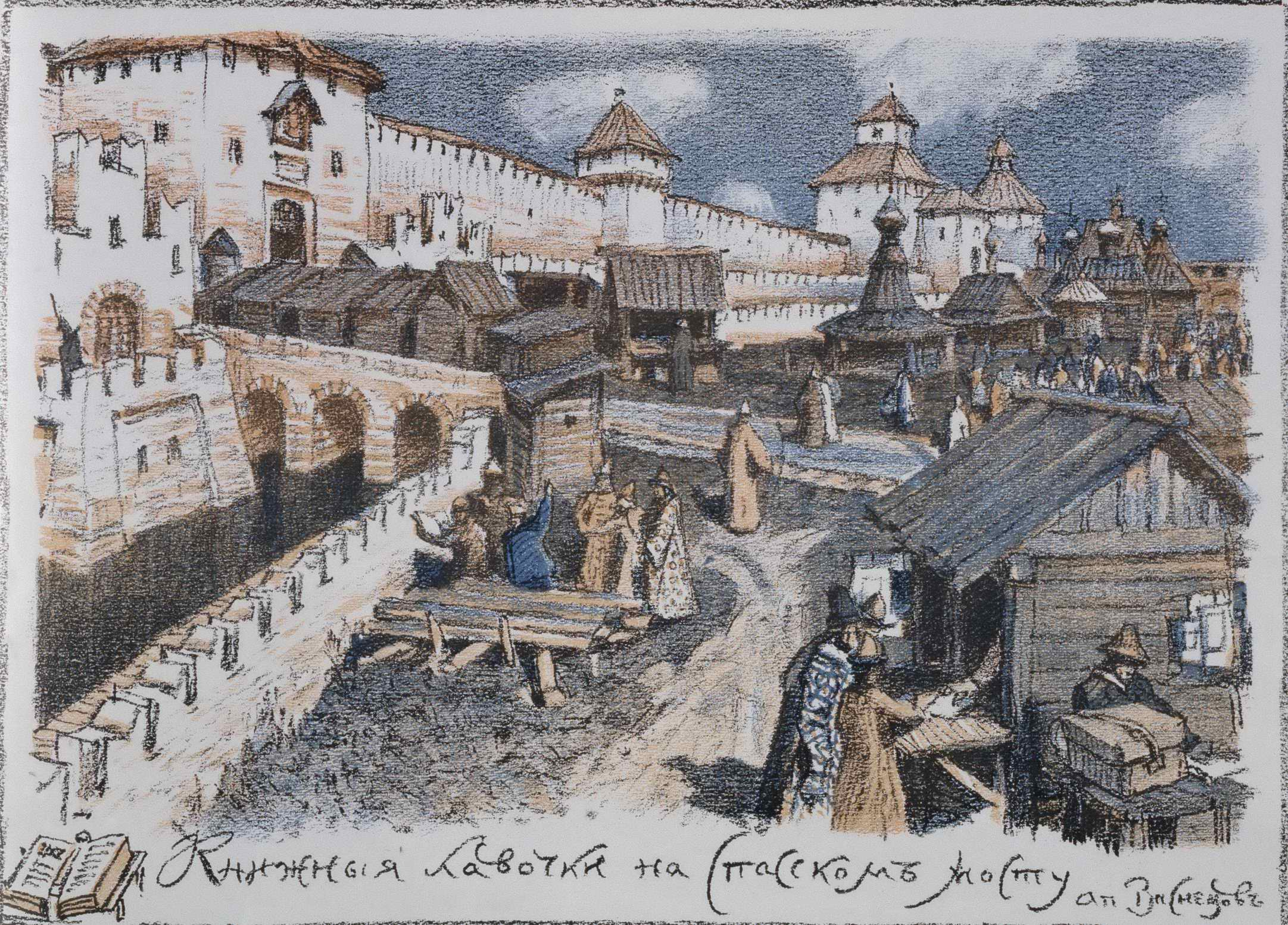Васнецов А.М. - Книжные лавочки на Спасском мосту