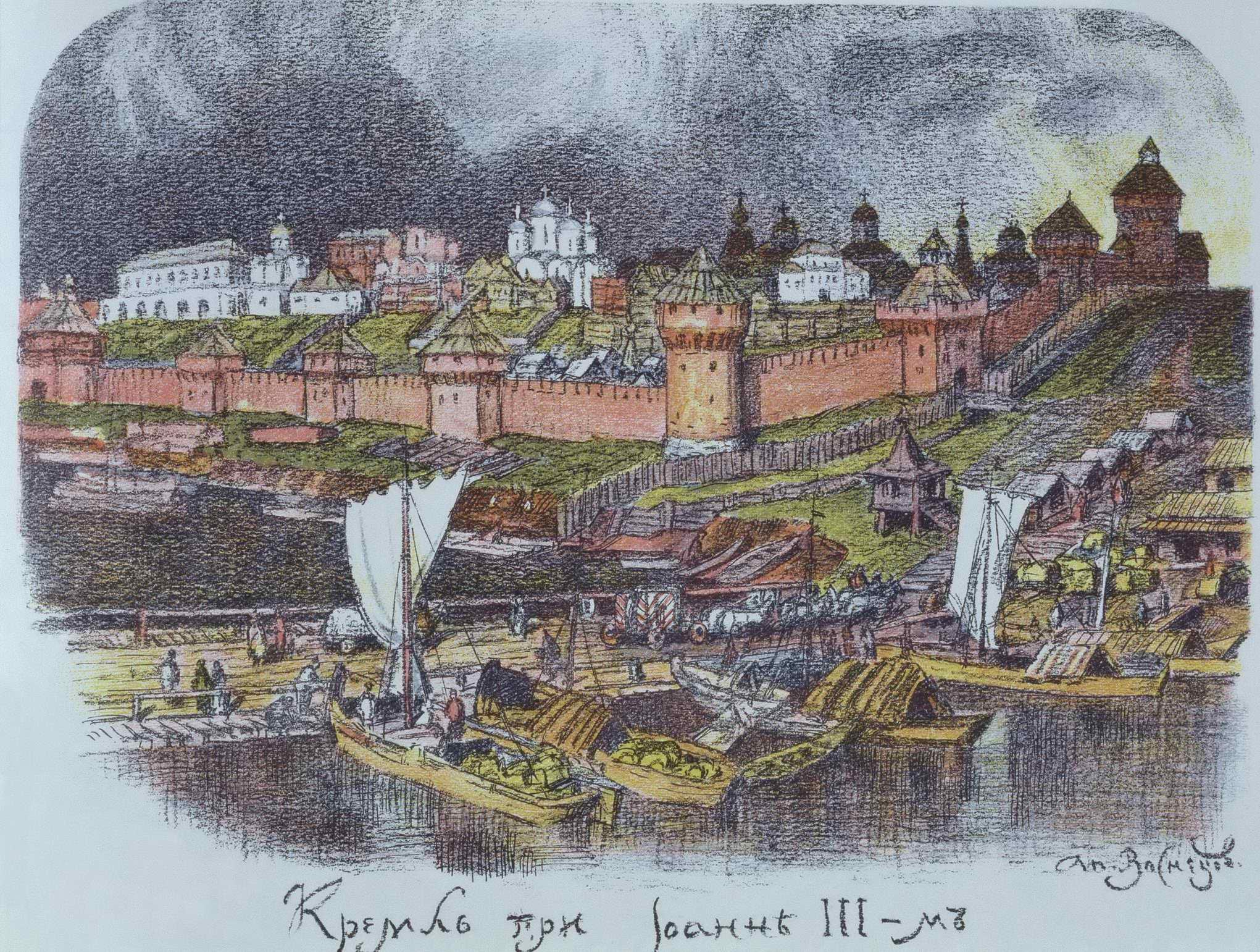 Васнецов А.М. - Кремль при Иване III