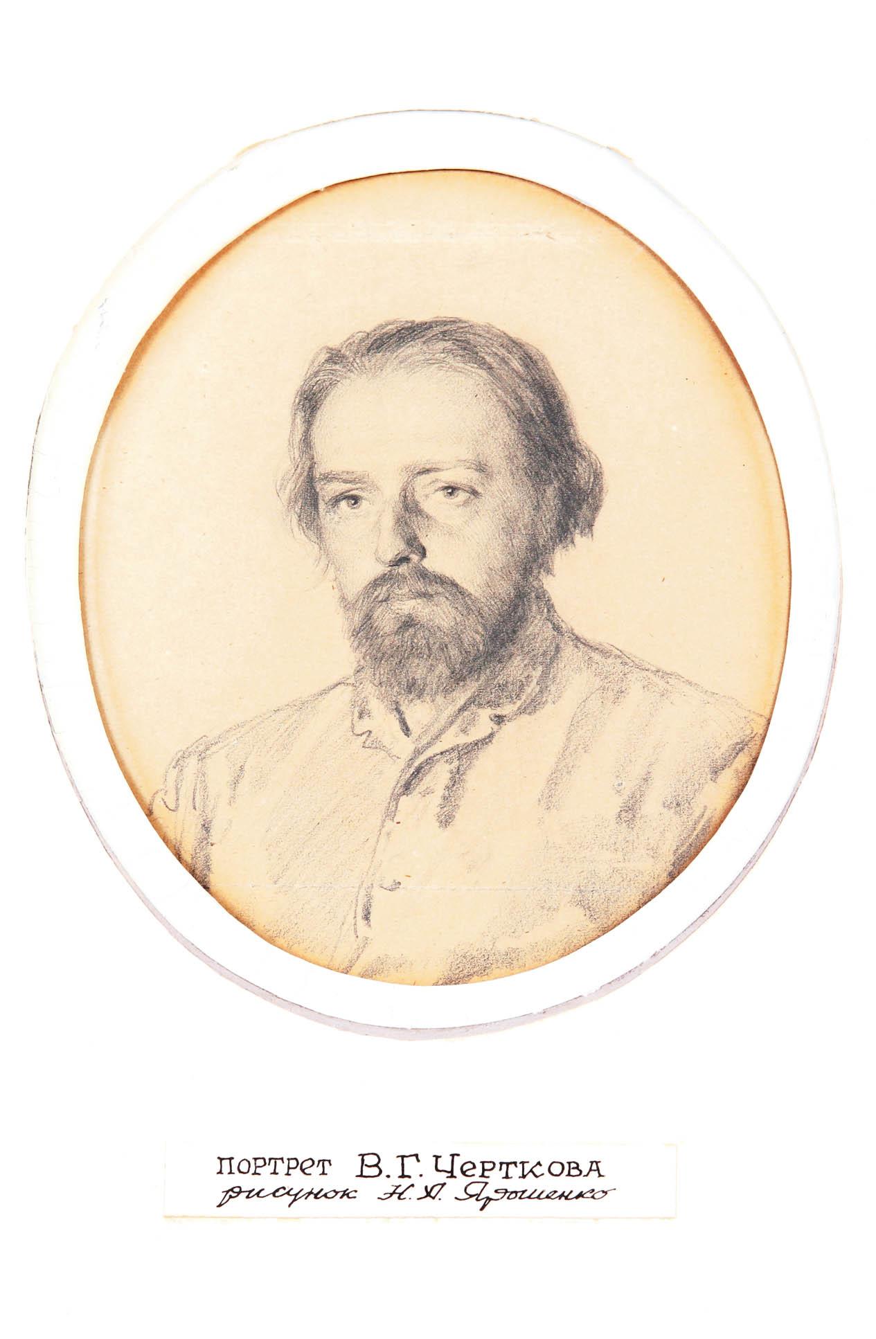Портрет В.Г. Черткова