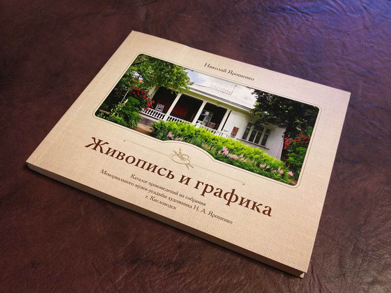 Каталог работ Ярошенко