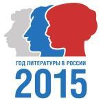 год лтературы лого