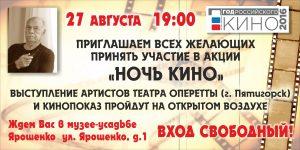 Музей Ярошенко ночь кино экран