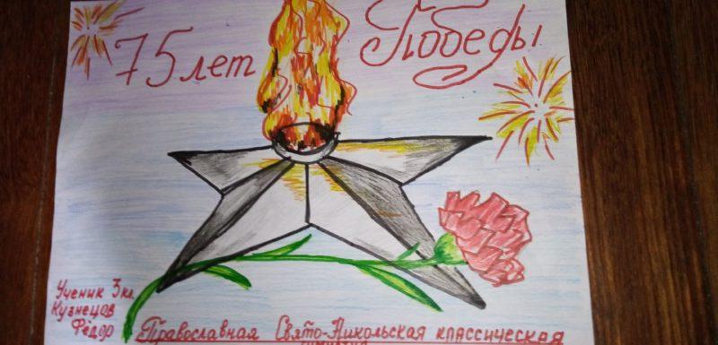 Кузнецов Фёдор ученик 3 класса Православной Свято-Никольской классической гимназии