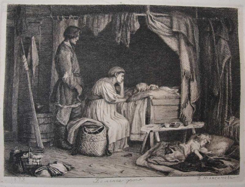 Больное дитя. 1873. Офорт