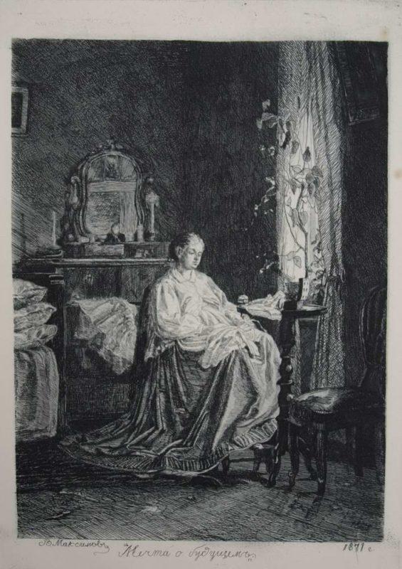 Мечта о будущем. 1868 (1871). Офорт