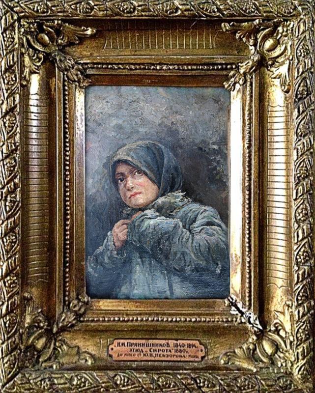 """Прянишников И.М. (1840-1894) """"Сирота"""". Этюд."""