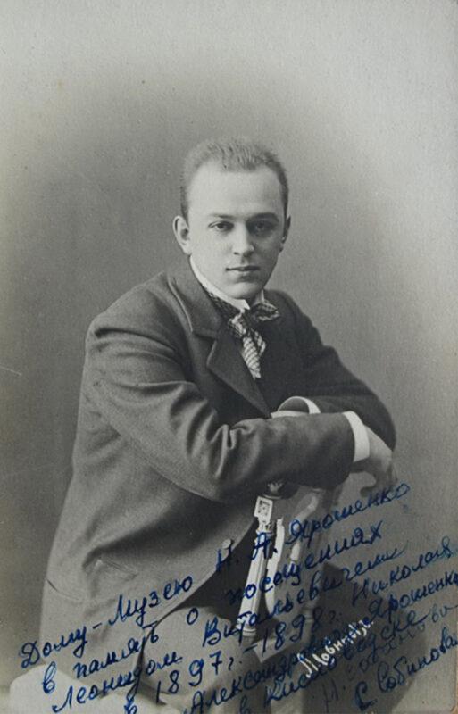 Портрет Л.В. Собинова. Фотография