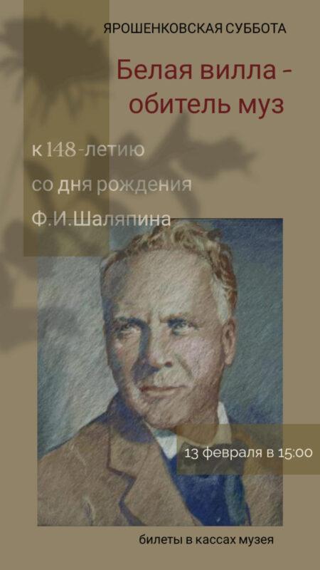 Шаляпин 148 лет